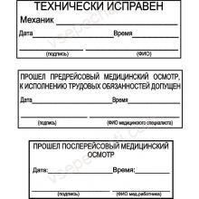 Штампы ИП (ТАКСИ)