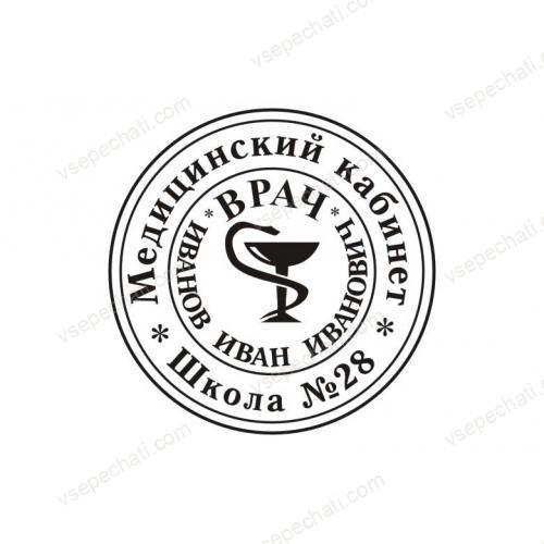 Личная печать врача